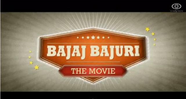 bajaj bajuri the movie